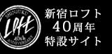 新宿ロフト40TH