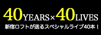 新宿ロフト40TH特設サイト